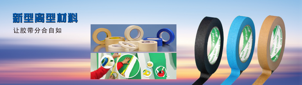 Tapes and lables polymeric materials from bobstech